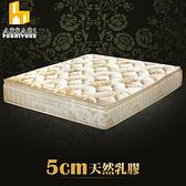 ASSARI-典藏旗艦5CM天然乳膠三線強化側邊獨立筒床墊(單人3尺)