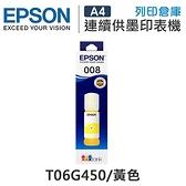 EPSON T06G450 原廠黃色盒裝墨水 / 適用 L15160 / L6490