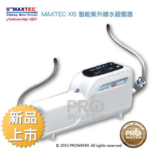★【水達人】MAXTEC美是德 X-6 / X6 智能紫外線水殺菌器★可搭配各式淨水器★三年無須更換耗材