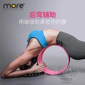 (超夯免運)瑜伽環魔力圈普拉提圈健身器材瘦大腿神器瑜珈瑜伽輪xw