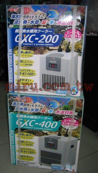 【西高地水族坊】日本五味GEX 冷卻機冷水機GXC-400(附保證書)