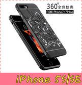 【萌萌噠】iPhone 5 / 5S / SE  個性新款 祥龍刀鋒浮雕保護殼 360度全包邊 防摔磨砂軟殼 手機殼