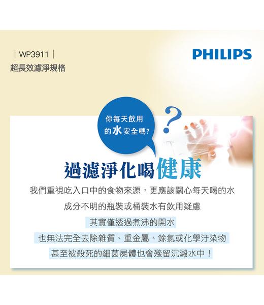 PHILIPS 飛利浦 龍頭式淨水器 複合濾芯 WP3922(適用WP3812/WP3811)