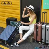 旅行箱 萬向輪密碼拉桿箱學生旅行箱鋁框直角行李箱男潮20寸24寸28寸 JD 玩趣3C