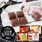 日本 不二家 LOOK 巧克力 (8粒入) 草莓鬆餅 杏仁脆餅 草莓千層派 烤布蕾 巧克力粒 夾心巧克力 甜點