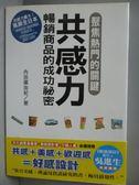 【書寶二手書T9/財經企管_NND】共感力-暢銷商品的祕密_內田廣由紀