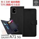 【愛瘋潮】Metal-Slim Samsung Galaxy A71 5G 多工卡匣 磁扣側掀 TPU可立皮套