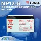 【久大電池】YUASA 湯淺電池 密閉電池 NP12-6 6V12AH 緊急照明燈 充電燈具 電子秤 兒童電動車 兒童車