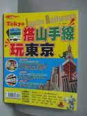 【書寶二手書T9/旅遊_XAK】搭JR山手線玩東京_林倩伃