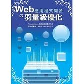 Web應用程式開發的羽量級優化