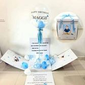 雙十二8折下殺生日禮物創意驚喜氣球盒子配飾波波球生日禮物求婚告白氣球