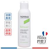 Exfoliac 法黎雅 皮脂調理液 125ml【巴黎丁】