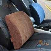 交換禮物-靠枕汽車靠墊腰靠記憶棉座椅腰托腰墊辦公室車用腰枕護腰靠背墊