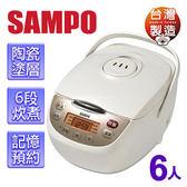 SAMPO 聲寶 6人份微電腦電子鍋 KS-BH10Q ☆6期0利率↘★2mm蜂巢厚釜,均勻導熱