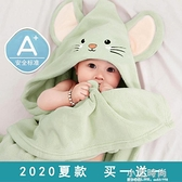 新生兒寶寶嬰兒浴巾超柔洗澡浴袍斗篷巾用品兒童初生吸水純棉帶帽【小艾新品】