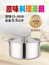 【鵝頭牌】26cm (304不鏽鋼)原味料理湯鍋 CI-2628 附不鏽鋼蓋~火鍋/湯鍋《刷卡分期+免運》