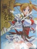 【書寶二手書T1/一般小說_IIT】千之魔劍與盾之少女1_輕小說_川口士