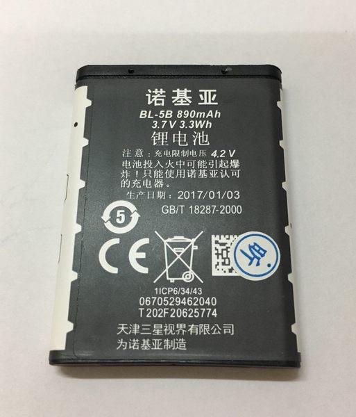 【世明國際】BL-5B電池 迷你音箱喇叭 專用電池 音樂天使JH-MAUK5B UK2B 手機 諾基亞 電池 BL5B