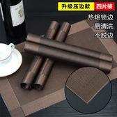 4片裝 升級壓邊款環保PVC西餐桌墊 防滑餐布防燙隔熱墊歐式餐盤墊  Cocoa