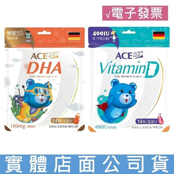 ACE 維他命D軟糖(草莓口味) / DHA營養Q(橘子口味) 14顆/包
