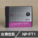 SONY NP-FT1 NPFT1 台灣世訊 日製電芯 副廠鋰電池 DSC-T5 T9 T10 (一年保固)