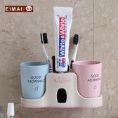全自動擠牙膏器懶人牙膏擠壓器套裝牙刷架壁掛牙膏架吸壁式置物架 LannaS