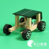 科技小制作太陽能小車學生物理實驗發明DIY手工拼裝材料玩具模型-奇幻樂園