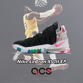 Nike 籃球鞋 LeBron XVIII EP 黑 彩 男鞋 18代 LBJ 編織 氣墊 運動鞋 【ACS】 CQ9284-002