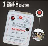 抗干擾電源單相隔離變壓器220V轉220V1比1純銅外殼200W維修 QQ3440『樂愛居家館』