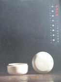 【書寶二手書T2/收藏_YJP】西泠印社_中國歷代瓷器專場_2017/7/15