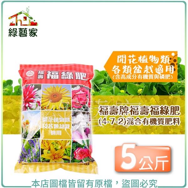 【綠藝家】福壽牌福壽福綠肥(4-7-2)混合有機質肥料 5公斤