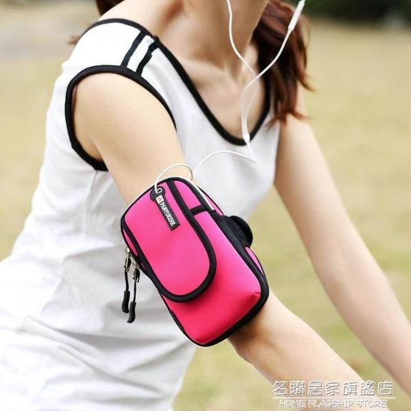 戶外運動跑步手機臂包男女運動健身臂套蘋果7通用手機套手腕包 名購新品