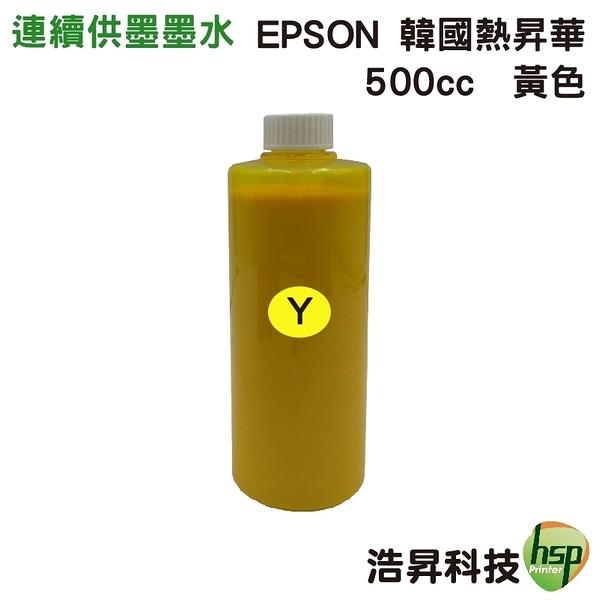 【含稅】 EPSON 500cc  黃色 韓國進口 熱昇華 填充墨水 印表機熱轉印用 連續供墨專用 L310 L1300 L1800