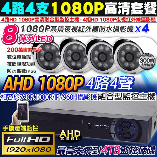 監視器攝影機 KINGNET AHD 1080P 4路4支監控主機套餐 高畫質監控主機+8陣列攝影機x4 支援類比