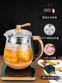 壺全自動加厚玻璃電煮茶壺大容量家用多功能煮茶器220V   伊芙莎