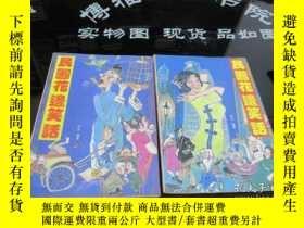 二手書博民逛書店民國花邊笑話(AB)罕見2本合售 品如圖 40-2號櫃Y155496 出版1994