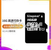 記憶卡16g記憶卡microsd卡高速行車記錄儀tf卡16g手機記憶卡 『獨家』流行館