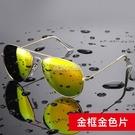 男士玻璃太陽鏡防紫外線太陽鏡男潮墨鏡司機開車太陽眼鏡飛行員式