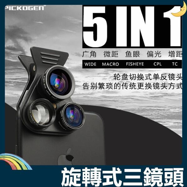 《外掛旋轉式三鏡頭》夾式五合一自拍神器 廣角 微距 魚眼 增距 偏振 附絨布袋收納 通用款