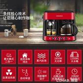 咖啡機家用小型辦公室商用全半自動意式美式一體機打奶泡220V nms 好再來小屋
