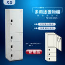 【MIT台灣製】KD鋼製系統多功能組合櫃 KD-180-103A 收納櫃 置物櫃 公文櫃 工具櫃