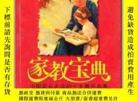 二手書博民逛書店罕見家教寶典:中國家長必讀的十大教子名著4736 趙志峯編著 石