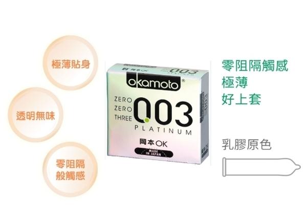 (2盒一組) 岡本003極薄白金保險套/衛生套3入裝