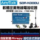 AnyTalk SDR-N300U 軟體定義無線電接收器 100kHz-1700MHz SDR Airspy 贈 天線 轉接頭