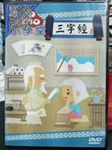挖寶二手片-P05-241-正版DVD-動畫【MOMO小學堂 三字經 雙碟】-學齡幼兒的優質節目