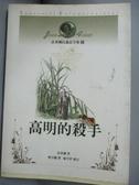 【書寶二手書T1/動植物_HSG】法布爾昆蟲記全集_法布爾