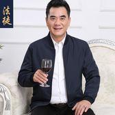 2018新款爸爸秋季外套中年男士40歲50中老年男裝夾克衫60冬季薄款 購物雙11優惠