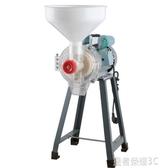 豆漿機 小型高速純銅磨漿機家用米漿機豆腐機商用豆漿機多功能石磨打漿機YTL 皇者榮耀3C