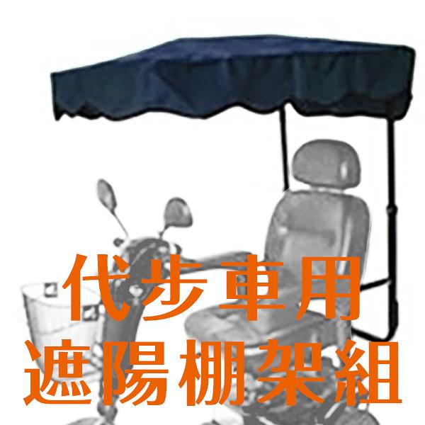 建迪 CTM 遮陽棚架組 四輪代步車 (必翔 伍氏 康而富 自遊實 康揚 安你騎 光陽 建迪 國睦)