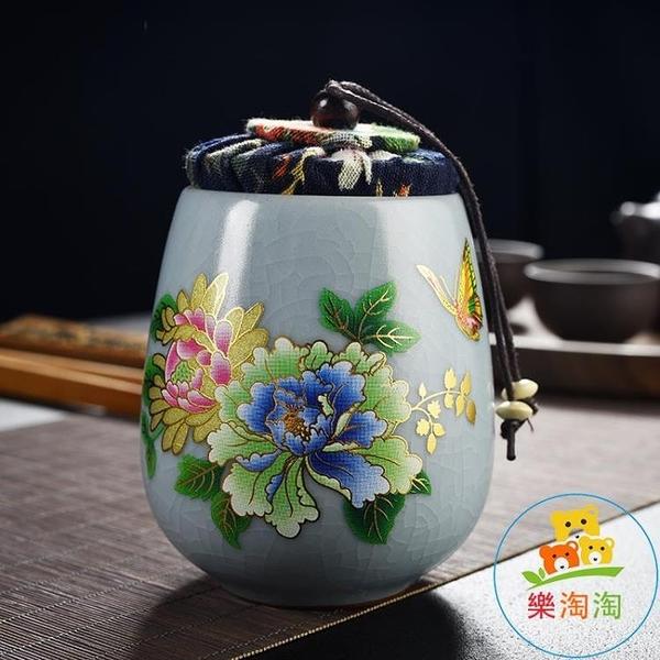 【2個裝】哥窯茶葉罐汝窯陶瓷普洱密封罐青瓷迷你茶罐【樂淘淘】